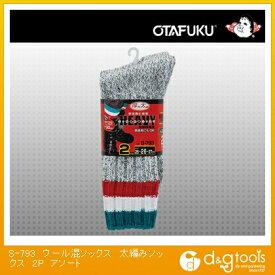 おたふく手袋 ウール混太編みソックス(靴下) アソート S-793 2 P