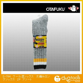 おたふく手袋 ウール混太編みロングソックス(靴下) アソート (S-794) 2P
