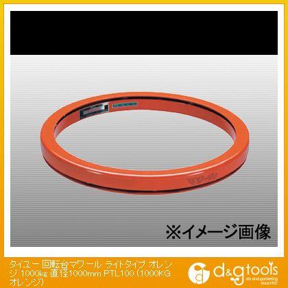 タイユー 回転台マワール ライトタイプ オレンジ 1000kg 直径1000mm (×1台) PTL100