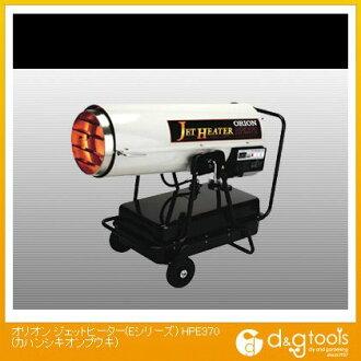 獵戶座噴射加熱器可擕式空氣清潔 E 系列 (HPE370) 爐電爐油爐煤油爐加熱取暖設備取暖電器