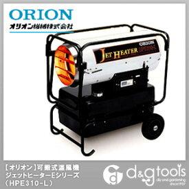 オリオン 業務用石油可搬式熱風暖房機ジェットヒーター HPE310-L
