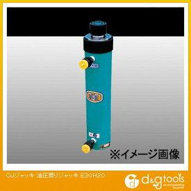 大阪ジャッキ製作所 油圧戻りジャッキ E30H20 E30H20