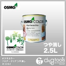 オスモ&エーデル オスモカラーフロアクリアー 透明ツヤ消し 2.5L 3062