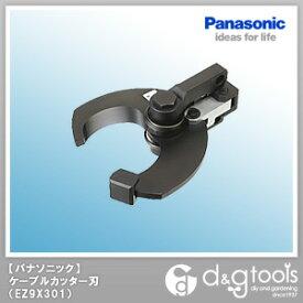 Panasonic/パナソニック Panasonicケーブルカッター刃 EZ9X301