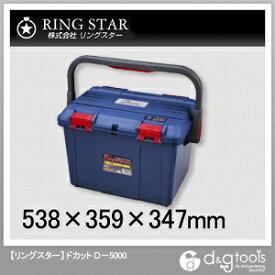 リングスター 工具箱 ドカット ブルー D-5000 プラスチック製 ツールボックス 収納