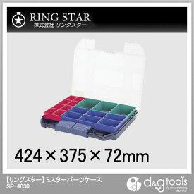 リングスター ミスターパーツケースSP−4030クリア/ブルー SP-4030