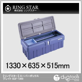 ※法人専用品※リングスター スーパーボックスグレートSGF−1300グレー/ネイビー SGF-1300-GY/NY