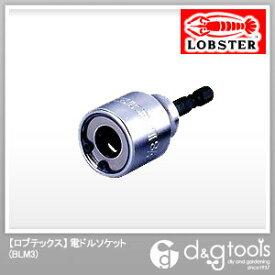 ロブテックス 電ドルソケット(全ネジソケット) (BLM3)