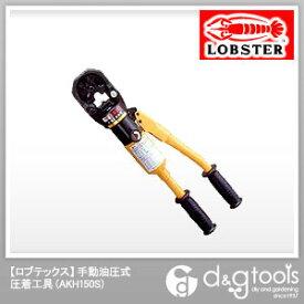 ロブテックス 手動油圧式圧着工具 AKH150S