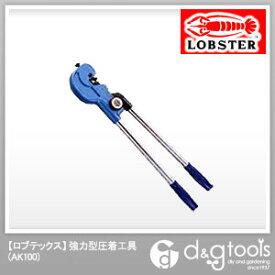 ロブテックス 強力型圧着工具 AK100