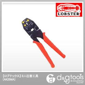 ロブテックス ミニ圧着工具 絶縁被覆付閉端続子用 (AK25MA) 圧着工具 圧着 工具