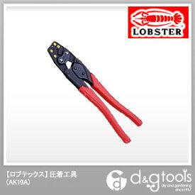 ロブテックス 圧着工具 銅線用裸圧着端子用・銅線用裸圧着スリーブ(P.B)用 AK19A