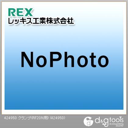 レッキス クランプ(RF20N、RF20S用) 424950