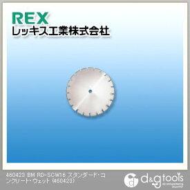 レッキス BM RD-SCW16 スタンダード・コンクリート・ウェット 460423