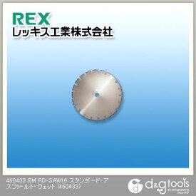 レッキス BM RD-SAW16 スタンダード・アスファ・ルト・ウェット 460433