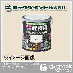 ロックペイント 油性・つや有 ウレタン建物用塗料 グレーサンド 1.6L (H06-C331) ニス ステイン 塗料 オイルステイン