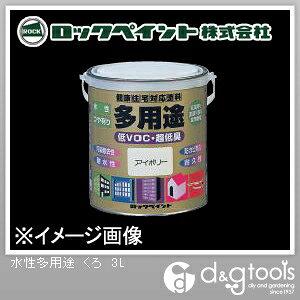 ロックペイント 水性多用途塗料 くろ 3L (H75-7711) ロックペイント 塗料 水性塗料