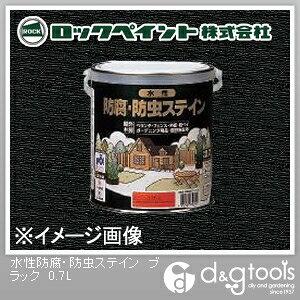 ロックペイント ナフタデコール 水性防腐・防虫ステイン ブラック 0.7L (H85-3012) ニス ステイン 塗料 オイルステイン