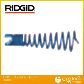 RIDGID/リジッド RIDGIDT−206ファンネルオーガー 63010