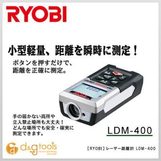 ■处理结束■Ryobi激光遥测计(LDM-400)