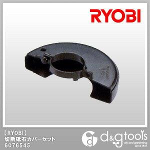 RYOBI/リョービ ディスクグラインダ100mm用切断砥石カバーセット 6076545