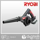 リョービ 充電式ブロワ フルセット(充電池&充電器) BBL-120