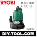 リョービ 水中汚水ポンプ 60HZ (西日本) No.698301A (RMG-3000)