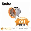 スイデン 送風機(軸流ファン)ハネ200mm単相100V低騒音省エネ SJF-200L-1