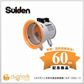 スイデン ポータブル送風機(ジェットスイファン) 次世代型送排風機 100V (SJF-300L-1)