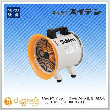 スイデン ジェットスイファン ポータブル送風機 RSシリーズ 100V (SJF-300RS-1)