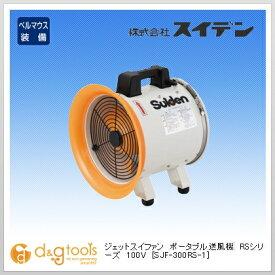 スイデン 送風機(軸流ファンブロワ)ハネ300mm単相100V SJF-300RS-1