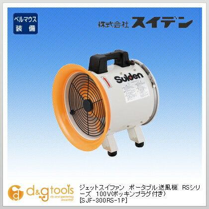 スイデン ジェットスイファン ポータブル送風機 RSシリーズ 100V(ポッキンプラグ付き) (SJF-300RS-1P)