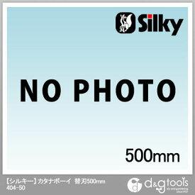 シルキー カタナボーイ 500 替刃 404-50 1枚