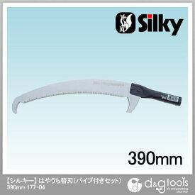 シルキー はやうち替刃(パイプ付きセット)(鋸・のこぎり) 390mm 177-04