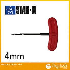 スターエム 木ネジビット 4mm 33-040