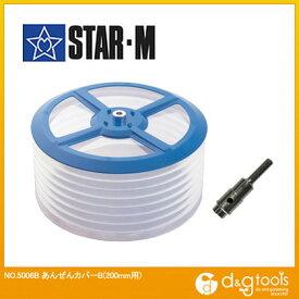 starm/スターエム スターエムあんぜんカバーB200ミリ用 5006B
