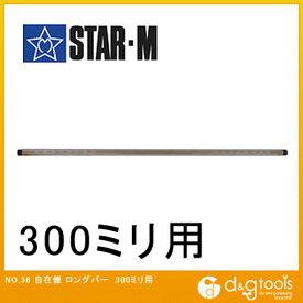 starm/スターエム 自在錐ロングバー 300ミリ用 36-B300