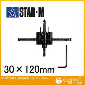 starm/スターエム スターエム充電ドリル用自在錐30×120 30×120mm 36X