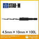 starm/スターエム ウッドデッキ用皿取錐 4.5mm×10mm×100L 58XW-100