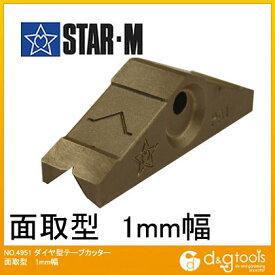 starm/スターエム ダイヤ型テープカッター面取型 幅1mm 4951-M 1個