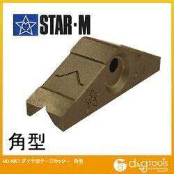 スターエムダイヤ型テープカッター角型(4951-K)用途別専用カッターカッター専用カッター用途別カッター