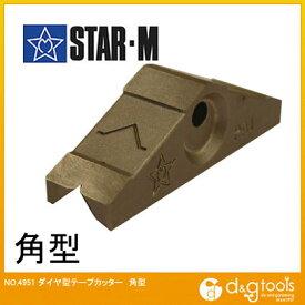 starm/スターエム ダイヤ型テープカッター 角型 4951-K 1個