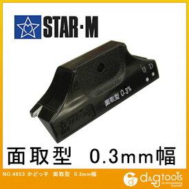 starm/スターエム かどっ子 面取型0.3 幅0.3mm 4953-M03 1個