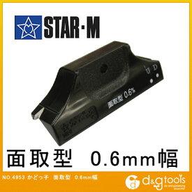 starm/スターエム かどっ子 面取型0.6 幅0.6mm 4953-M06 1個