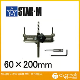 starm(スターエム) ワンタッチ自在錐 60mmx200mm 5010 1セット