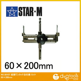 starm(スターエム) 超硬ワンタッチ自在錐 60mmx200mm 5010T 1セット