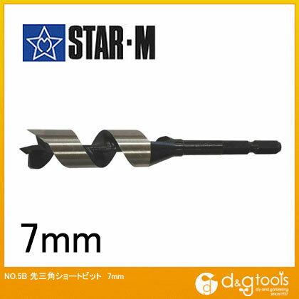 スターエム 先三角ショートビット 7mm (5B-070) 木工用ショートビット ドリル 木工 木工用 ショートビット