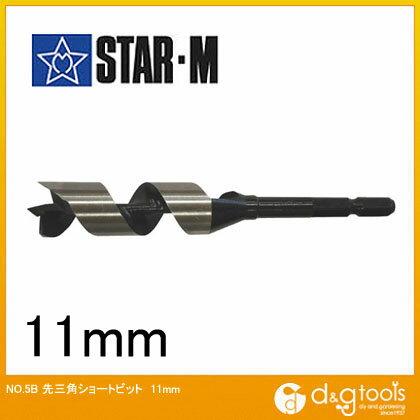 スターエム 先三角ショートビット 11mm 5B-110