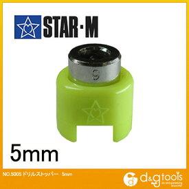 starm/スターエム ドリルストッパー 5mm 5005-050 1個