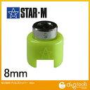 starm/スターエム スターエムドリルストッパー8.0 8mm 5005-080